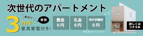 一番人気は、新築・築浅の物件、全室鍵付き個室。初期費用3万円のみ。