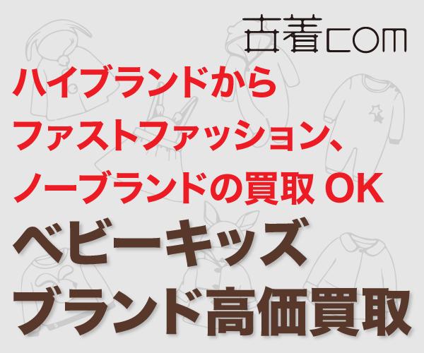 【全国対応】宅配買取 キッズ子供服買取専門 古着com