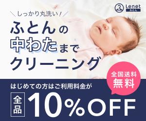 送料無料!3,333円~/枚!ふとん丸洗いクリーニング【ふとんリネット】