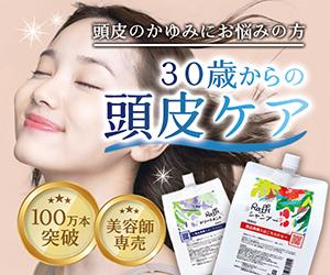 美容室専売品【Raffi ラフィーシャンプー&トリートメント(1000ml)】商品モニター