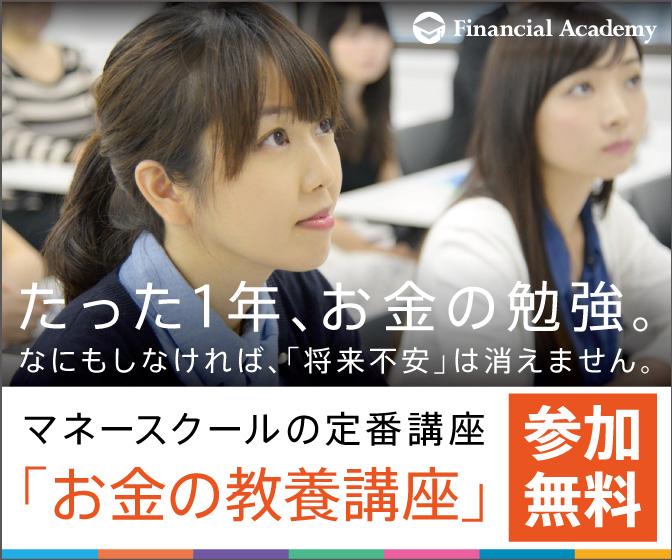 お金の学校定番講座「お金の教養講座」