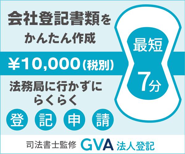 ¥10,000で登記書類を作成 本店移転登記を司法書士にすると平均47,000円