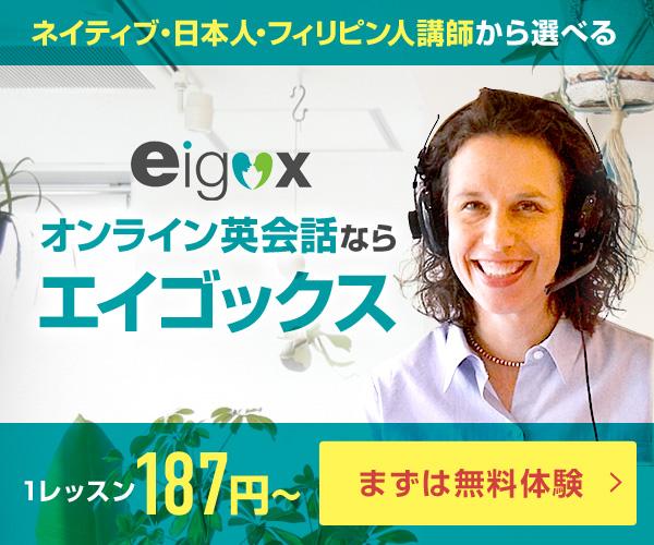 Eigox エイゴックス