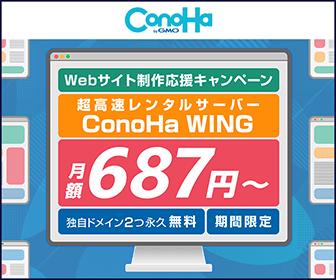 ConoHa WINGのサイトへ