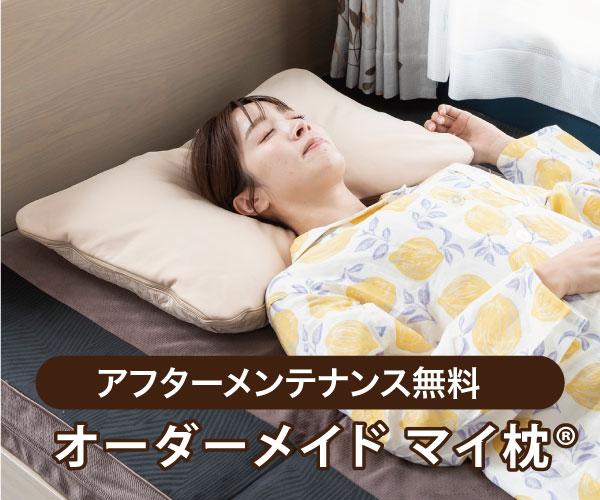 オーダーメイド「マイ枕」