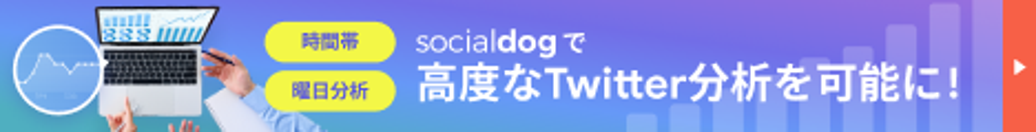 SocialDog(ソーシャルドッグ)の使い方