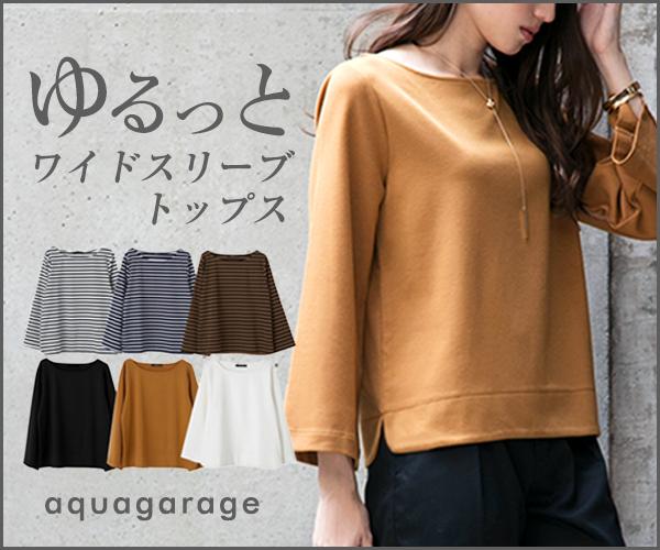 リーズナブルで上質なファッション【aquagarage】