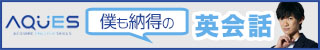 多くの日本人は英語が書けたとしても、話せるようになった人は少ない
