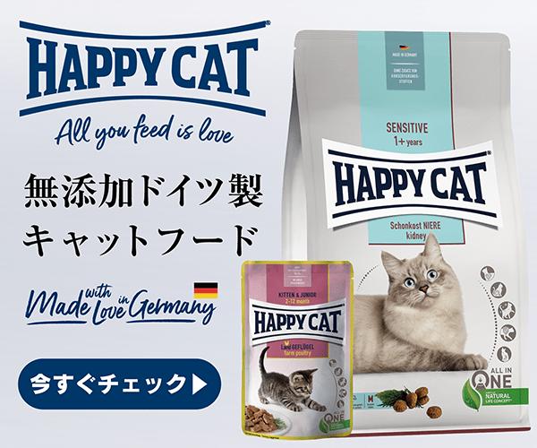 ドイツNo.1ペットフード【HAPPY DOG・HAPPY CAT】