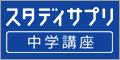 成績アップの新常識!【スタディサプリ小学・中学講座】
