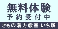 きもの着方教室 いち瑠(いちる)