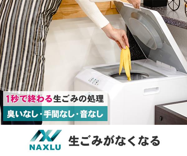 1秒で終わる生ゴミの処理【生ごみ処理機ナクスル(NAXLU)】商品モニター