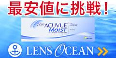 ジョンソン&ジョンソン、アルコン最安値に挑戦!【lens-ocean】