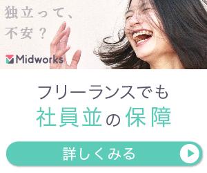 ミッドワークス(Midworks)評判