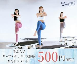 女性専用!目指せくびれ女子!【SURF FIT(サーフフィット)】体験モニター