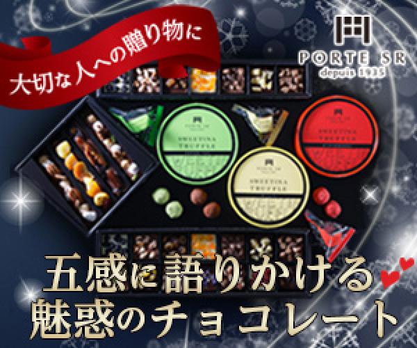 チョコレートとスイーツの専門店として愛され続ける「サロンドロワイヤル」の商品をネットで購入ができる通販サイトのページはこちら