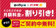 @nifty with ドコモ光
