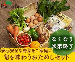 【らでぃしゅぼーや】有機・低農薬野菜の宅配サービス
