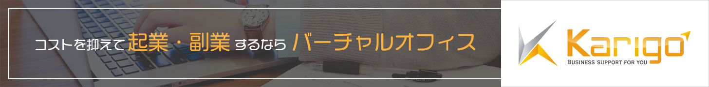 【Karigo】バーチャルオフィス・レンタルオフィス検索サイト