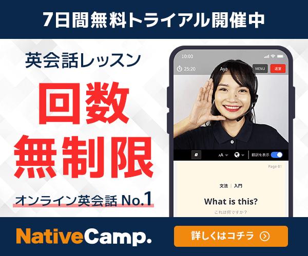 ネイティブキャンプファミリープラン申込方法