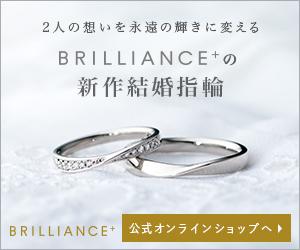 婚約指輪・結婚指輪【BRILLIANCE+】