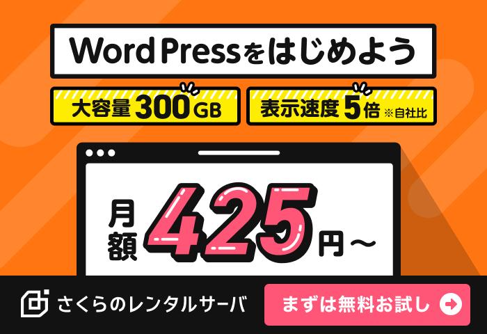 『さくらのレンタルサーバ』