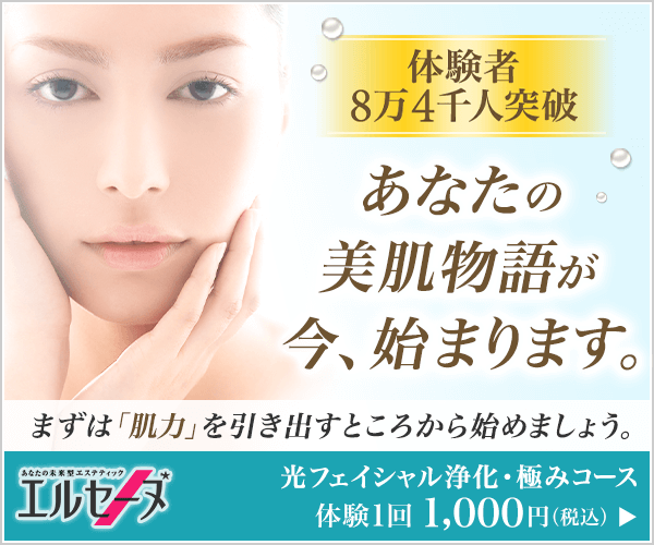 【WEB予約限定】エルセーヌ「光フェイシャル浄化極みコース1000円」体験キャンペーン