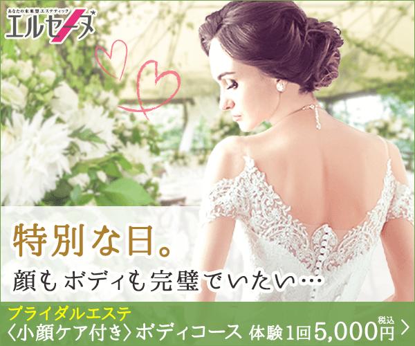 【WEB予約限定】エルセーヌ「ブライダルエステコース500円」体験キャンペーン