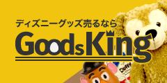 ディズニーグッズ買取の【グッズキング】