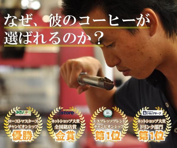 可否茶館 ギフトコーヒー:カンデリージャのレビュー【12g】 3