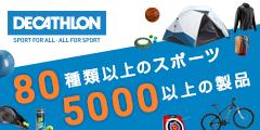 スポーツ用品【デカトロン】