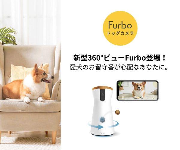 Furbo(ファーボ)
