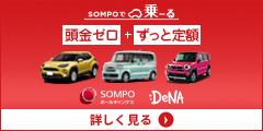 新車カーリース【SOMPOで乗ーる(そんぽでのーる)】