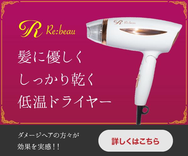 大事な髪を熱から守る60ローケア・イオンドライヤーは60℃で髪を乾かします。