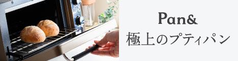 冷凍パン:パンド