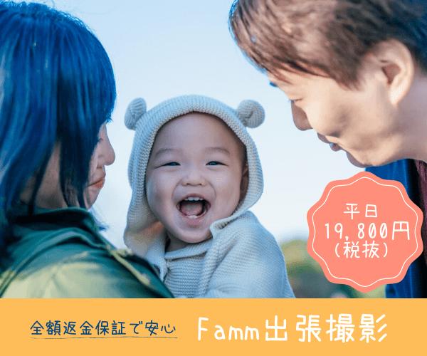 ベビー・キッズ・家族写真なら話題の出張撮影サービス【Famm(ファム) 】利用モニター