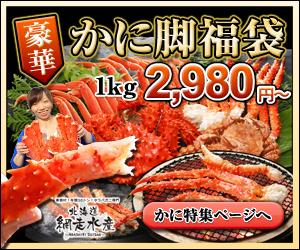 北海道網走水産