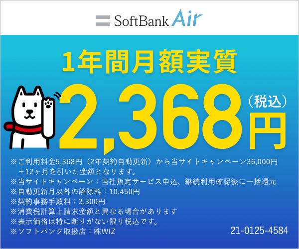 ソフトバンクの携帯をお使いの方は、毎月最大1,000円値引き!