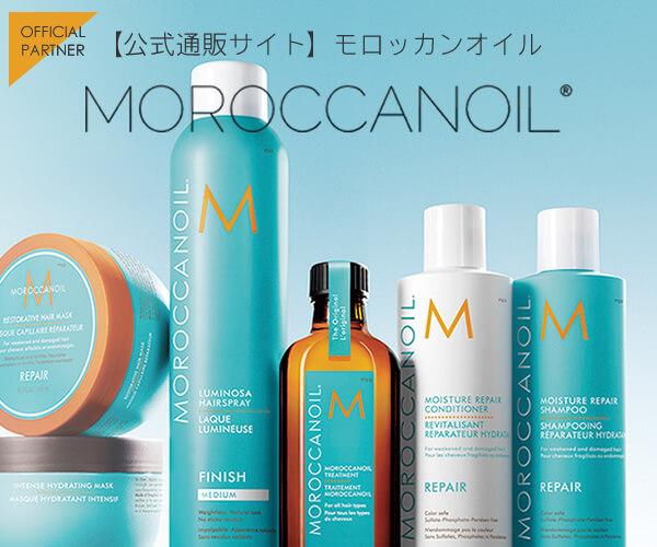 モロッカンオイル (MOROCCAN OIL)