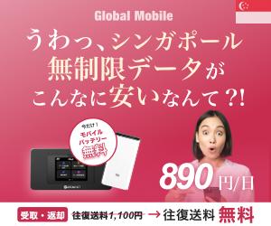 シンガポール専用4GLTE無制限レンタルWi-Fi