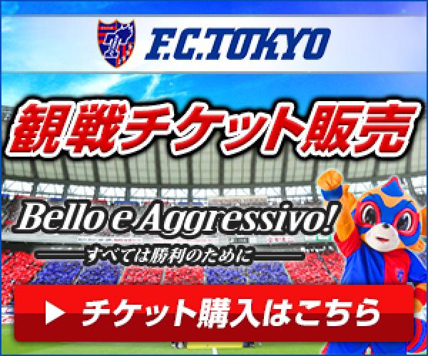 Jリーグ1部「FC東京」チケット