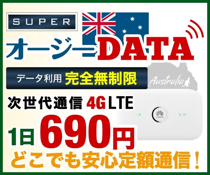 オーストラリア専用4G Wi-Fiルーター「オージーデータ」