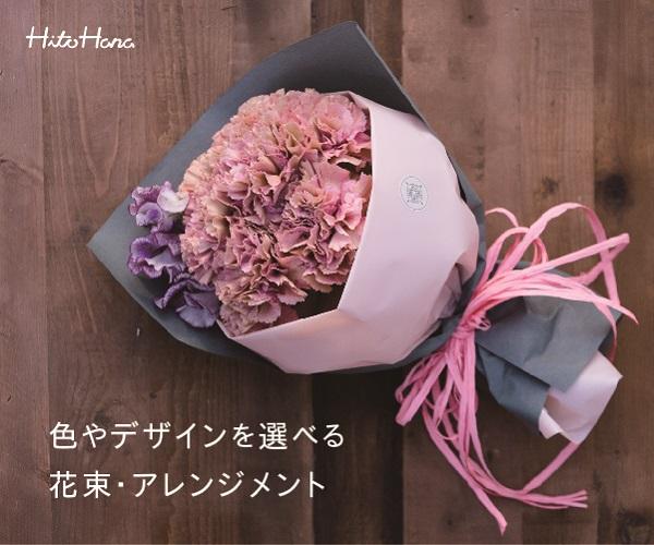 スタンド花の通販「HitoHana」