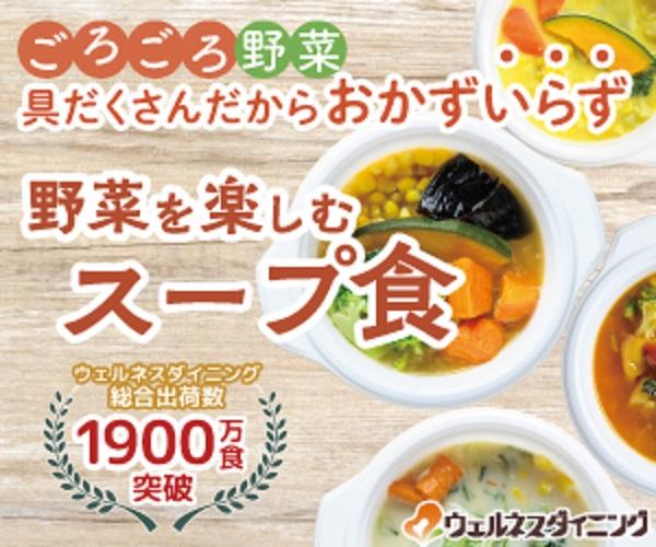 新発売!管理栄養士監修のベジ活スープ食!