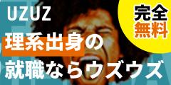 転職サービス【UZUZ】
