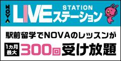 NOVAライブステーションのポイント対象リンク
