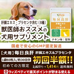 犬用・毎日良肝 肝臓エキス&プラセンタ
