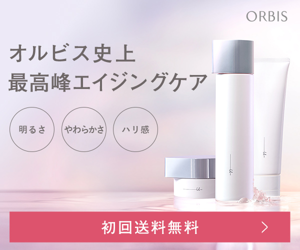 ORBIS,ユー,レビュー,感想,使い心地,肌荒れ,乾燥