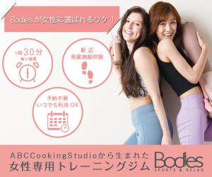 「ABC Cooking Studio」から生まれた女性専用フィットネスジム【ボディーズ】