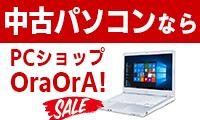 秋葉原中古PC通販OraOrA !